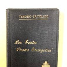 Libros antiguos: LOS SANTOS CUATRO EVANGELIOS - TESORO CATOLICO - IMPR. SILVESTRE FERREIRA 1926 SALAMANCA. Lote 192381482