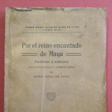 Libros antiguos: MARIO ROSO DE LUNA POR EL REINO ENCANTADO DE MAYA. PARABOLAS Y SÍMBOLOS COLECCIONADOS Y COMENTADOS. Lote 223792726