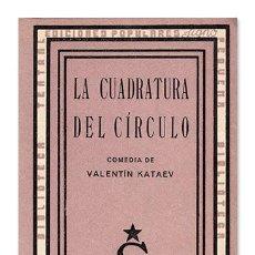 Libros antiguos: VALENTÍN KATAEV [KATÁYEV].– LA CUADRATURA DEL CÍRCULO. COMEDIA. EDITORIAL SIGNO, 1937. Lote 109431399