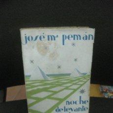 Libros antiguos: JOSE Mª PEMAN. NOCHE DE LEVANTE CON CALMA. EDITOR MANUEL HERRERA 1935.. Lote 223342443