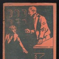 Libros antiguos: MUÑOZ SECA, PEDRO: LA CASONA. MADRID, LOS CONTEMPORÁNEOS Nº582 1920.. Lote 64099843