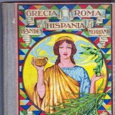 Libros antiguos: EL SEGUNDO MANUSCRITO. METODO COMPLETO DE LECTURA. 1932. Lote 26284888