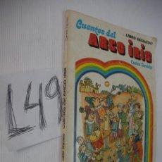 Libros antiguos: ANTIGUO LIBRO DE LECTURA - CUENTOS DEL ARCO IRIS - CARLOS REVIEJO. Lote 98370559