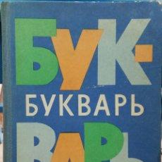 Libros antiguos: LIBRO ESCOLAR RUSO (UNION SOVIETICA, 1968). Lote 98831359