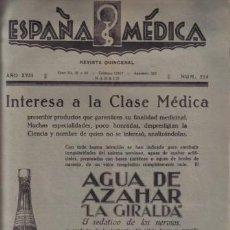 Libros antiguos: REVISTA MÉDICA. ESPAÑA MÉDICA. AÑO XVIII, MADRID, 15 DE FEBRERO DE 1927. Nº 510.. Lote 12953210
