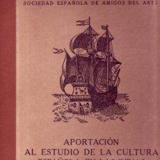 Libros antiguos: APORTACIÓN AL ESTUDIO DE LA CULTURA ESPAÑOLA EN LAS INDIAS CATÁLOGO GENERAL ILUSTRADO DE LA EXPOSIC.. Lote 26993114