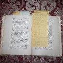 Libros antiguos: 1526- INTERESANTE LIBRO REPLETO DE APUNTES DE PERE PUIG QUINTANA 'CAMBÓ' POR JOSEP PLA. Lote 31765865