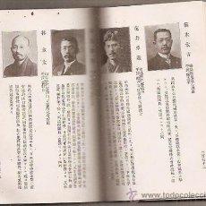 Libros antiguos: JAPÓN: ANTIGUO LIBRO ( SOBRE 1905). MUY ILUSTRADO CON FOTOS DE PALAMENTARIOS. PARLAMENTO JAPONÉS. Lote 32764218