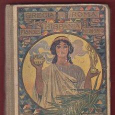 Libros antiguos: EL SEGUNDO MANUSCRITO-MÉTODO COMPLETO DE LECTURA-J.DALMÁU-1925-250 GRABADOS-345 PAG-LL628. Lote 49974077
