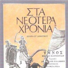 Libros antiguos: LIBRO EN GRIEGO. TÍTULO A IDENTIFICAR. 23,5 X 16,8 CM. 330PAGS. Lote 52929687