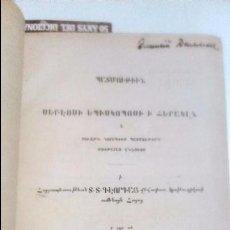 Libri antichi: LA LENGUA ARMENIA Y SUS VARIANTES.1879. ESCRITURA ARMENIA. Lote 61986260