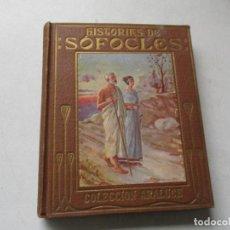 Libros antiguos: HISTORIAS DE SÓFOCLES ADAPTADAS PARA LOS NIÑOS-MARÍA LUZ MORALES-AÑOS 30-ARALUCE-BARCELONA. Lote 85271208