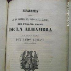 Libros antiguos: 1865 REPARACION DE LA GALERIA DEL PATIO DE LA ALBERCA EN EL PALACIO ARABE DE LA ALHAMBRA R. SORIANO. Lote 116173627
