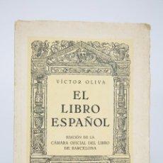 Libros antiguos: ANTIGUO LIBRO - EL LIBRO ESPAÑOL. VÍCTOR OLIVA - DÍA DEL LIBRO, 1930 -CÁMARA OFICIAL LIBRO BARCELONA. Lote 95537687
