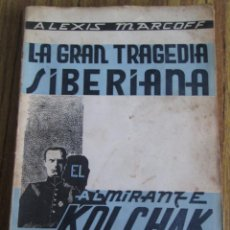 Libros antiguos: LA GRAN TRAGEDIA SIBERIANA - EL ALMIRANTE KOLCHAK - POR ALEXIS MARCOFF PRIMERA EDICIÓN 1934. Lote 103631207