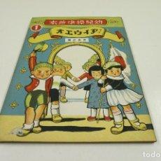 Libros antiguos: ABECEDARIO JAPONÉS PARA NIÑOS, 1930. 19X26CM. Lote 104354887