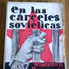 Libros antiguos: EN LAS CARCELES SOVIETICAS MEMORIAS DE UN CONDENADO A MUERTE SUCESOS VIVIDOS POR UN EX – FUNCIONARIO. Lote 106018107