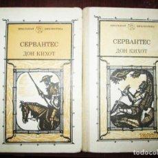 Libros antiguos: MIGUEL DE CERVANTES .DON QUIJOTE DE LA MANCHA .EDICION SOVIETICA 1985A .URSS. DOS TOMOS. Lote 151368338