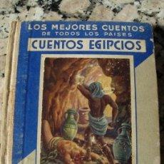 Libros antiguos: LOS MEJORES CUENTOS DE TODOS LOS PAISES / CUENTOS EGIPCIOS / PUBLICACIONES ARALUCE / 1º EDICION 1935. Lote 112105183