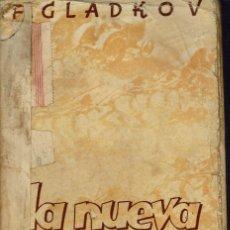 Libros antiguos: LA NUEVA TIERRA, POR FEDOR GLADKOV. AÑO 1931 (13.3). Lote 118858747