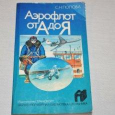 Libros antiguos: LIBRO SOBRE AEROFLOT .AEROFLOT DESDE A HASTA ...URSS.1986A. Lote 120385683