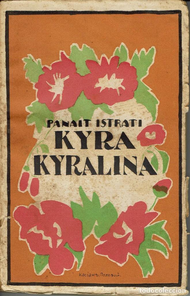 KYRA KIRALINA, POR PANAIT ISTRATI. AÑOS ¿30? (1.4) (Libros antiguos (hasta 1936), raros y curiosos - Literatura - Narrativa - Otros)