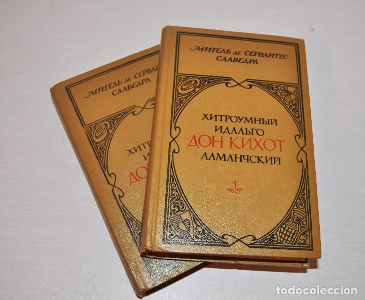 MIGUEL DE CERVANTES .DON QUIJOTE DE LA MANCHA .EDICION SOVIETICA 1978 A .URSS. DOS TOMOS (Libros Antiguos, Raros y Curiosos - Otros Idiomas)