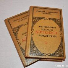 Libros antiguos: MIGUEL DE CERVANTES .DON QUIJOTE DE LA MANCHA .EDICION SOVIETICA 1978 A .URSS. DOS TOMOS. Lote 245079955