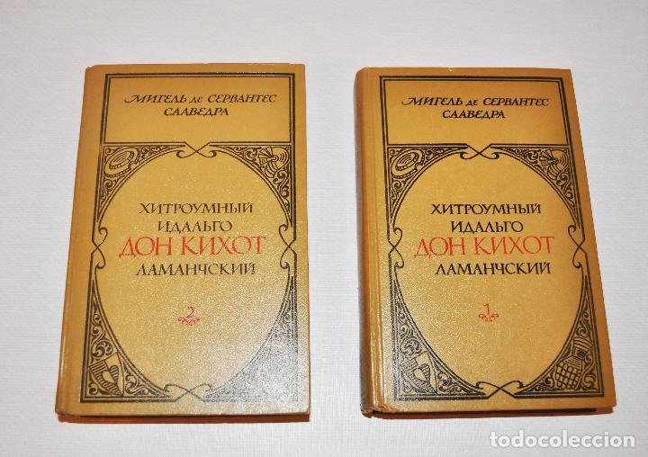 Libros antiguos: Miguel de Cervantes .Don Quijote de la Mancha .Edicion sovietica 1978 a .URSS. dos tomos - Foto 2 - 245079955