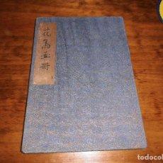 Libros antiguos: LIBRO EN CHINO.. Lote 125075383