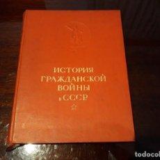 Libros antiguos: ANTIGUO LIBRO SOVIETICO SOBRE LA REVOLUCIÓN RUSA .AÑO 1935. Lote 130347442