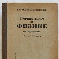 Livres anciens: LIBRO RUSO DE FÍSICA - EDITADO EN MOSCU 1933. Lote 132065198