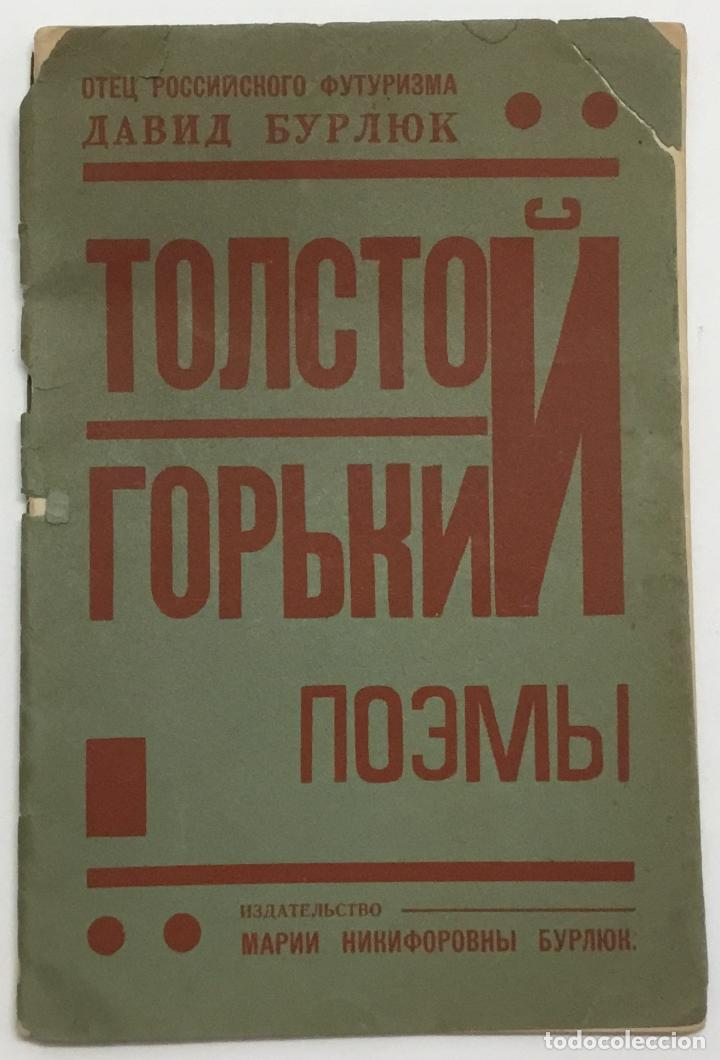 TOLSTOI I GORKY. POEMY. [TOLSTOI Y GORKY. POESÍAS.] - BURLIUK, DAVID D. NEW YORK, 1929. (Libros Antiguos, Raros y Curiosos - Otros Idiomas)