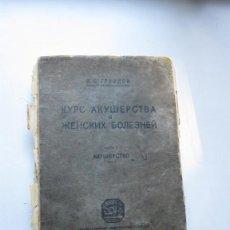 Libros antiguos: GINECOLOGÍA Y LA OBSTETRICIA.BERLIN 1922 A.GRUZDEV.. Lote 133311262