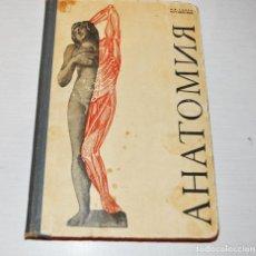 Libros antiguos: ANATOMÍA HUMANA.GYSEV.SERGEEV .LVIV 1965A.URSS. Lote 133475006