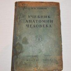 Libros antiguos: ANATOMÍA HUMANA.LIBRO PARA UNIVERSIDAD MEDIDO .1953A .URSS. Lote 134149646