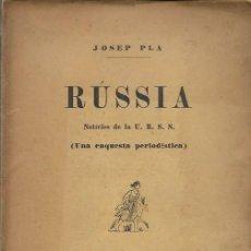 Libros antiguos: JOSEP PLA RUSSIA BARCELONA 1925 EDICIONS DIANA. Lote 136846126