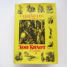 Libros antiguos: MIGUEL DE CERVANTES .DON QUIJOTE DE LA MANCHA .EDICION SOVIETICA 1977A .URSS. Lote 173815233