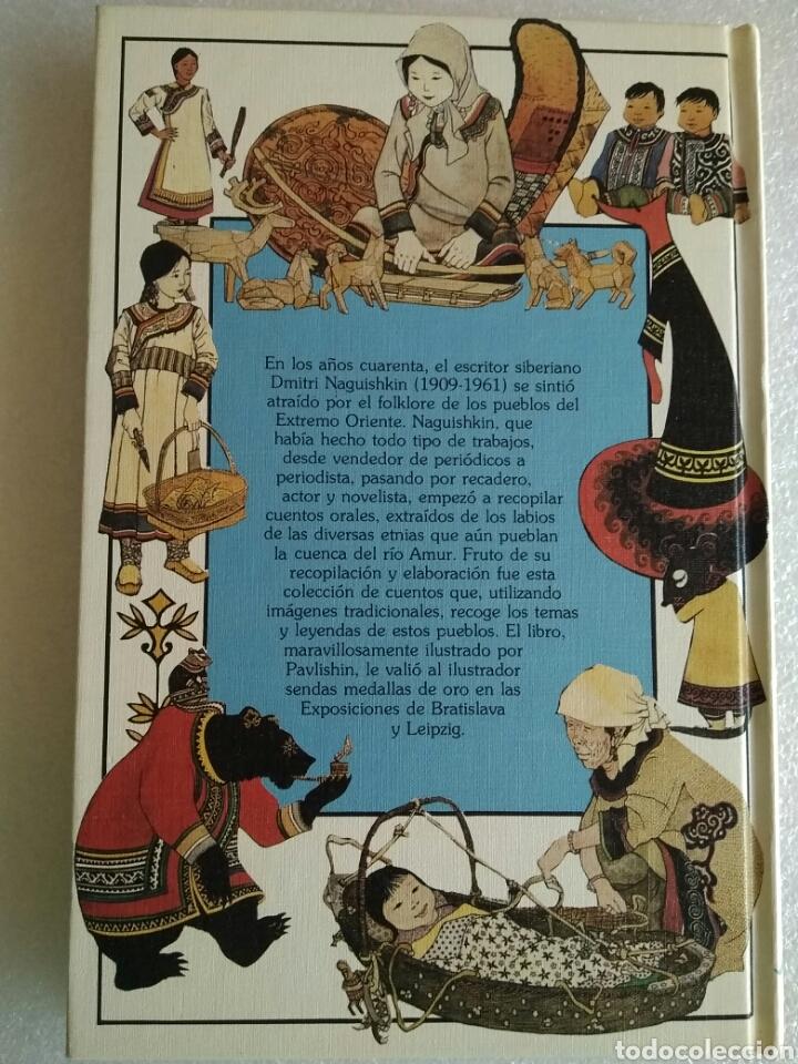 Libros antiguos: CUENTOS DEL RIO AMUR. Dmitri Naguishkin. Anaya (LAURIN). Ilustraciones Guennadi Pavlishin NUEVO - Foto 2 - 140238370