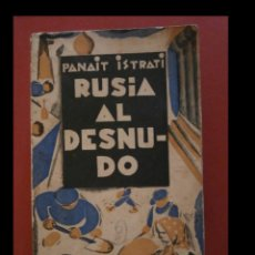 Libros antiguos: RUSIA AL DESNUDO. PANAIT ISTRATI. Lote 145817582