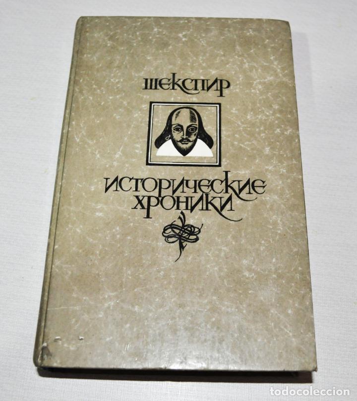 WILLIAM SHAKESPEARE .CRONICAS HISTORICAS .MOSCU 1987 A URSS.ILUSTRACIONES BRODSKIY.S (Libros Antiguos, Raros y Curiosos - Ciencias, Manuales y Oficios - Otros)