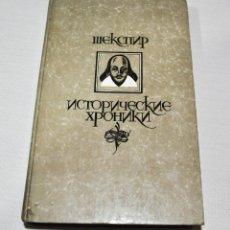 Libros antiguos: WILLIAM SHAKESPEARE .CRONICAS HISTORICAS .MOSCU 1987 A URSS.ILUSTRACIONES BRODSKIY.S. Lote 156798646