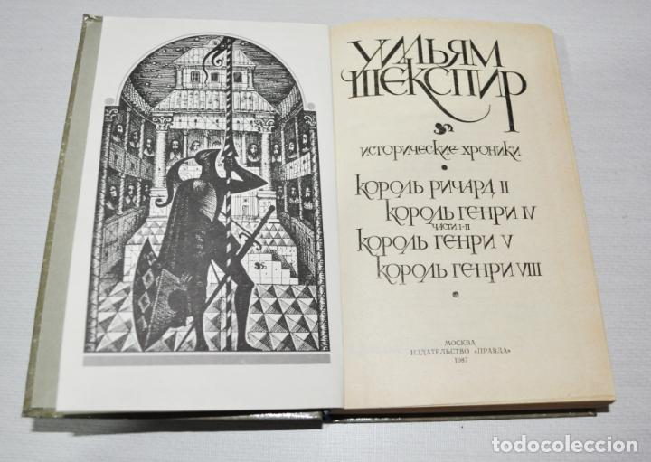 Libros antiguos: William Shakespeare .Cronicas historicas .Moscu 1987 a URSS.Ilustraciones Brodskiy.S - Foto 3 - 156798646