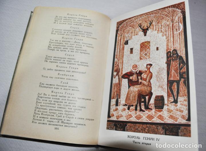 Libros antiguos: William Shakespeare .Cronicas historicas .Moscu 1987 a URSS.Ilustraciones Brodskiy.S - Foto 4 - 156798646
