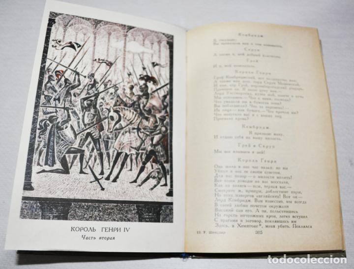 Libros antiguos: William Shakespeare .Cronicas historicas .Moscu 1987 a URSS.Ilustraciones Brodskiy.S - Foto 5 - 156798646
