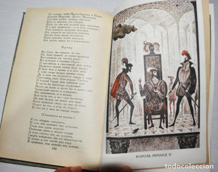 Libros antiguos: William Shakespeare .Cronicas historicas .Moscu 1987 a URSS.Ilustraciones Brodskiy.S - Foto 8 - 156798646