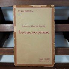 Libros antiguos: SETENTA DÍAS EN RUSIA, LO QUE YO PIENSO. LIB. ESP. ANTONIO LÓPEZ. BARCELONA. S/F.. Lote 160223366