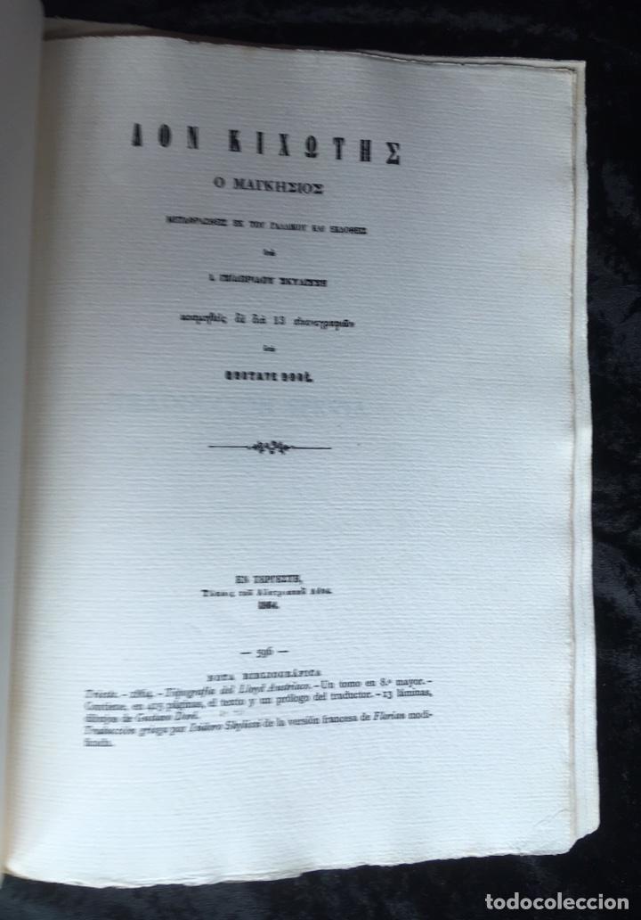 Libros antiguos: ICONOGRAFIA DE LAS EDICIONES DEL QUIJOTE - INGLESAS Y OTRAS - Foto 12 - 165633513