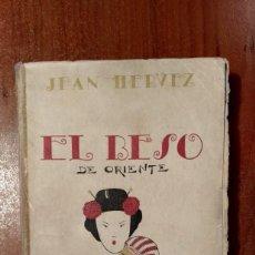 Libros antiguos: EL BESO DE ORIENTE JEAN HERVEZ. Lote 168628452