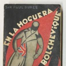 Libros antiguos: EN LA HOGUERA BOLCHEVIQUE. AVENTURAS DE UN ESPÍA INGLÉS EN LA RUSIA ROJA. - DUKES, PAUL. . Lote 169676204